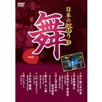 (中古品)日本の祭り 舞 高千穂の夜神楽 黒森歌舞伎 鹿島神宮祭頭祭 伊左須美神社御