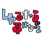 (中古品)みうらじゅん&安齋肇のゆるキャラに負けない! DVD Vol.3