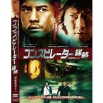(中古動作品)コンスピレーター   謀略 [DVD]