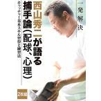 (中古品)西山秀二  一発解決 キャッチャー基本スキル習得と練習法 [DVD]