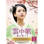 (中古品)雲中歌~愛を奏でる~ DVD-BOX1