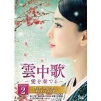 (中古品)雲中歌~愛を奏でる~ DVD-BOX2