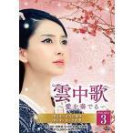 (中古品)雲中歌~愛を奏でる~ DVD-BOX3