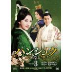 (中古品)ハンシュク~皇帝の女傅 DVD-BOX3