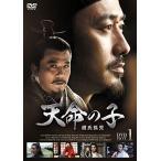 (中古品)天命の子~趙氏孤児 DVD-BOX1