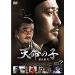 (中古品)天命の子~趙氏孤児 DVD-BOX2