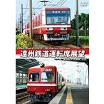 (中古品)遠州鉄道運転席展望 新浜松 ⇔ 西鹿島 【往復】 [DVD]