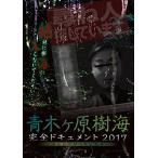 (中古品)青木ヶ原樹海・完全ドキュメント2017 ~あなたの知らない呪界~ [DVD]