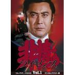 (中古品)非情のライセンス 第1シリーズ コレクターズDVD VOL.1 <デジタルリマスター