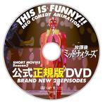 (中古品)放課後ミッドナイターズショートムービーズseason2 [DVD]