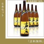 ◆送料無料クーポン付◆天然水仕込 本格焼酎「右京」麦1800ml(6本セット)