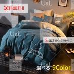 布団カバー セット 3点セット シングル 布団 シーツ 海外直輸入 モノトーン お得用 Sサイズ bedding-0003