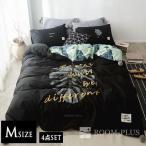 ショッピングカバー 布団カバー セット 4点セット ダブル ボタニカル モノトーン 布団 シーツ 海外直輸入  高級 Mサイズ bedding-0563