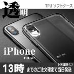 iPhone11 ケース iPhone11Pro iPhone 11 Pro Max ケース アイフォン11 ケース XR iPhone Xs Max ケース iPhone 8 7 ケース クリア 透明