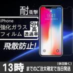 iPhoneXsMAX iPhoneXs iPhoneXR iPhoneX ���饹�ե���� iPhone8 iPhone7 plus iPhone8 iPhone7 iPhone Xs MAX 8plus 7plus iPhone6s plus �������饹�ե����