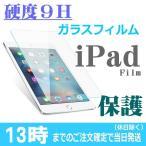 iPad 2018 ���饹�ե���� iPad 2017 ���饹�ե���� iPad air2 �ե���� iPad air �վ��ݸ� new iPad 9.7����� iPad mini 4 �������饹�ե���� iPad5 6 mini4