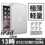 iPad Pro 11 画像