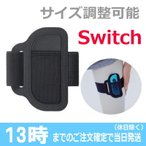 任天堂 Nintendo ニンテンドー スイッチ レッグバンド switch レッグストラップ 調節可能 Joy-con固定バンド| R-PJ-JOYCB