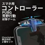 荒野行動 PUBG 射撃ボタン コントローラー スマホコントローラー ゲームパッド ゲームコントローラー モバイル コントローラー iPhone Android コントローラー