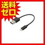 バッファロー iBUFFALO USB2.0ケーブル MFi認証モデル 0.1m ブラック BSIPC11UL01BK