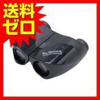 ショッピング双眼鏡 双眼鏡 Do・Nature STV-B08FBG 8X22FF ブラック 472323
