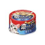 銀のスプーン 缶 まぐろ 70g キャットフード 猫 ネコ ねこ キャット cat ニャンちゃん【送料無料】 商品は1点 (個) の価格になります。