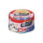 銀のスプーン 缶 15歳が近づく頃から まぐろ 70g キャットフード 猫 ネコ ねこ キャット cat ニャンちゃん【送料無料】 商品は1点 (個) の価格になります。