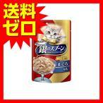 銀のスプーン パウチ まぐろ 60g キャットフード 猫 ネコ ねこ キャット cat ニャンちゃん【送料無料】 商品は1点 (個) の価格になります。