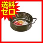 ショッピングパール パール金属 揚げクック 鉄製両手 天ぷら鍋 20cm HB-1371