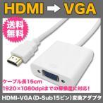 HDMI - VGA (D-Sub 15ピン) 変換アダプタ HDMI→VGAケーブル HDMI出力 1080P VGA入力 UL.YN