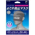 プレイステーションVR用 PSVR用 よごれ防止マスク ブラック アローン ALG-VRYBMK