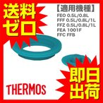 サーモスパッキン 水筒パッキン 真空断熱スポーツボトル用 FEOパッキンセット(S) サーモス THERMOS