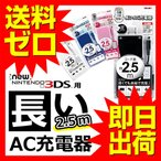 3DS用 AC充電器 ブラック ブルー ピンク ホワイト 小型 任天堂 用対応機種:3DS 3DSLL New3DS New3DSLL送料無料 雑誌で紹介 ネットで話題