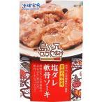 沖縄宝島 島つまみ 塩ダレ軟骨ソーキ 120g 商品は1点(個)の価格になります。