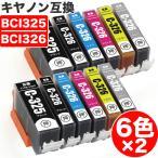 BCI-326+325 / 6MP キャノン 互換インク 6色セット ×2 CANON ( BCI-325PGBK BCI-326BK BCI-326C BCI-326M BCI-326Y BCI-326GY )