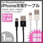 iPhone ケーブル 1m 急速充電対応 高速データ転送対応 2色 USB充電ケーブル 充電 iPhone7 iPhone 7Plus 6 6S 6UL.YN