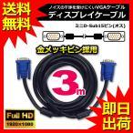ウルマックスオリジナル  ディスプレイケーブル VGAケーブル ブラック 3m D-Sub15ピンミニ  オス  - D-Sub15ピンミニ  オス  フェライトコア付き プロジェクター ディスプレイ 接続 モニターケーブル D-Subケーブル 高解像度表示対応 黒 300cm UL-CAPC033