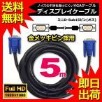 ウルマックスオリジナル  ディスプレイケーブル VGAケーブル ブラック 5m D-Sub15ピンミニ  オス  - D-Sub15ピンミニ  オス  フェライトコア付き プロジェクター ディスプレイ 接続 モニターケーブル D-Subケーブル 高解像度表示対応 黒 500cm UL-CAPC034