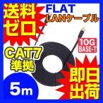 カテゴリー7LANケーブル ランケーブル フラット 5m CAT7準拠 ストレート ツメ折れ防止カバー フラットLANケーブル UL.YN