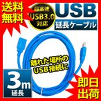 USBケーブル 延長 画像