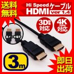 HDMIе▒б╝е╓еы 3m HDMIver1.4 ╢тесе├ен├╝╗╥ High Speed HDMI Cable е╓еще├еп е╧еде╣е╘б╝е╔ 4K 3D едб╝е╡е═е├е╚┬╨▒■ ▒╒╛╜е╞еье╙ е╓еыб╝еьедеье│б╝е└б╝ UL.YN