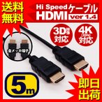 ショッピングhdmiケーブル HDMIケーブル 5m HDMIver1.4 金メッキ端子 High Speed HDMI Cable ブラック ハイスピード 4K 3D イーサネット対応 液晶テレビ ブルーレイレコーダー DVDプレーヤ