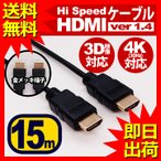 HDMIケーブル 15m HDMIver1.4 金メッキ端子 High Speed HDMI Cable ブラック ハイスピード 4K 3D イーサネット対応 液晶テレビ ブルーレイレコーダー UL.YN