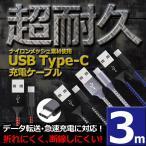 type-c 充電ケーブル USB 3m ナイロン 高速充電 データ転送 充電器 Xperia XZ Xperia X compact Nexus 6P Nexus 5X an Nintendo switch UL.YN