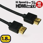 HDMI ケーブル 1.8m ハイスピード ブラック 各種リンク対応 3D対応 4K ハイスペック 1年保証 金メッキ イーサネット 業務 金メッキ ARC HDR HEC 即日出荷 UL.YN