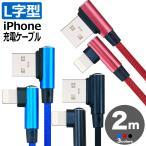iphone 充電 ケーブル 2m L字 ナイロン 急速充電 充電ケーブル 充電器 USBケーブル アイフォン iPhoneケーブル iPhone11 iPhoneXS iPhoneXR iPhoneX iPhoneSE