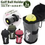 ゴルフ ボールホルダー 取り出しやすい ボールケース ポリエステル ティー ゴルフボール 収納 ホルダー ゴルフ メンズ レディース ゴルフ用品 コンパクト