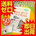 ショッピング雑誌掲載 おにぎりフィルム 50枚 アートナップ AL-1550 テレビで紹介 雑誌掲載 おしゃれ かわいい