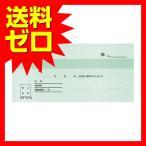 ショッピングコクヨ コクヨ ウケ-1097 複写領収証小切手判ヨコ型50組 バックカーボン  商品は1点(個)の価格になります。|1605GRTM^