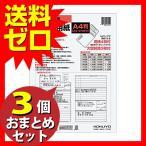 コクヨ シン-5J 履歴書用紙 A4 大型封筒付 JIS様式例準拠  おまとめセット 3個